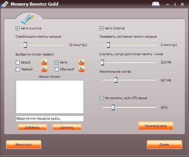 Скачать программу увеличения оперативной память на ноутбуке.